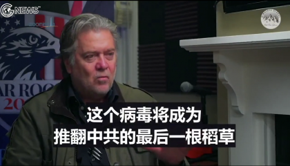 bannon gives interview to Guo Wengui's G News