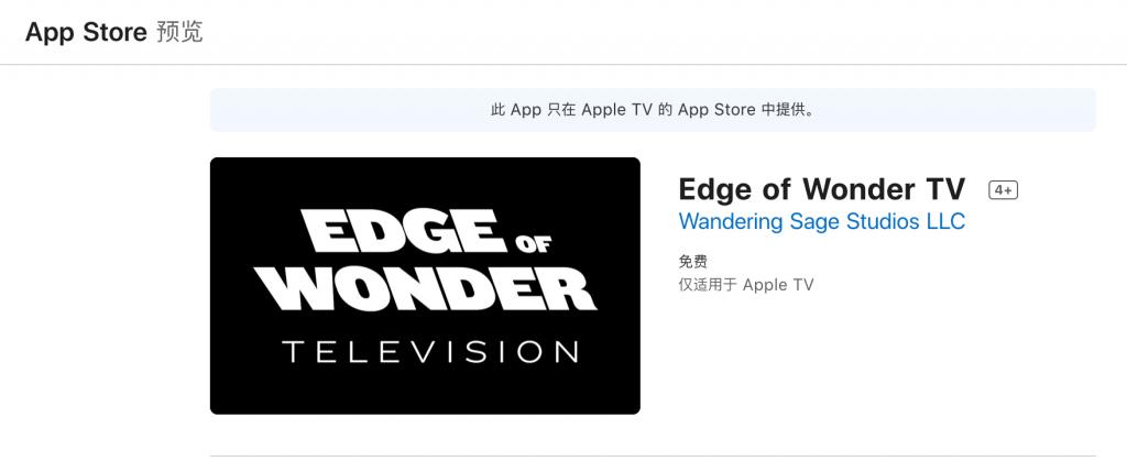 Edge of Wonder Apple TV