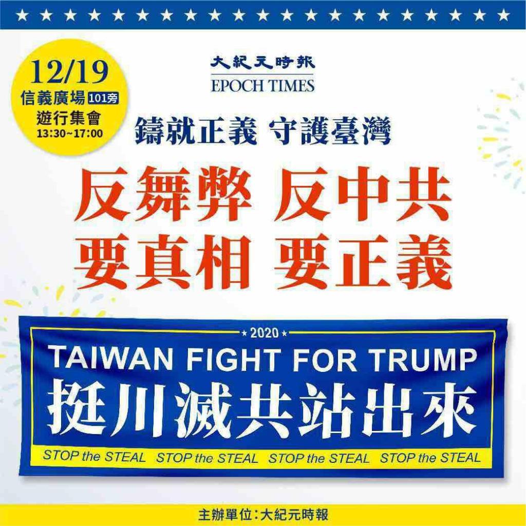 Epoch Times Taiwan 12/19